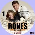 BONES-骨は語る- シーズン10 1