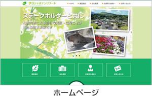伊豆シャボテンリゾートの経営理念