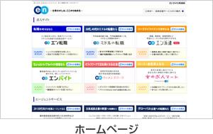 エン・ジャパンの経営理念