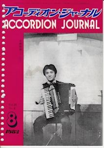 1983年8月号表紙