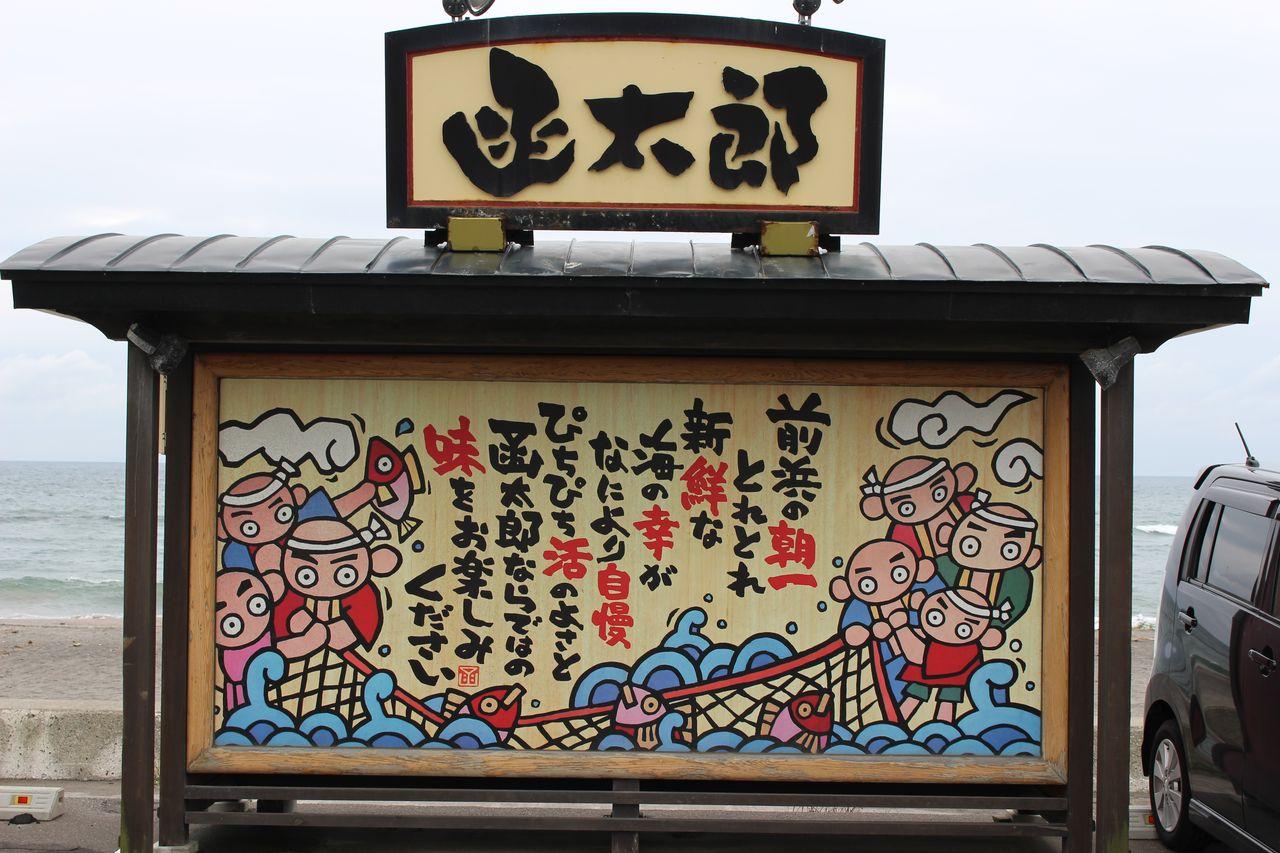 函太郎 宇賀浦本店-5