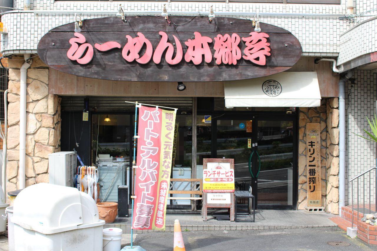 らーめん本郷亭 本店-1
