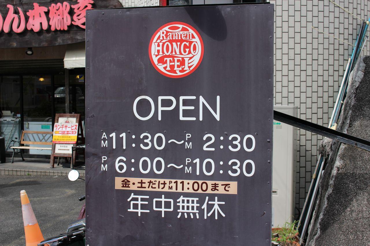らーめん本郷亭 本店-2
