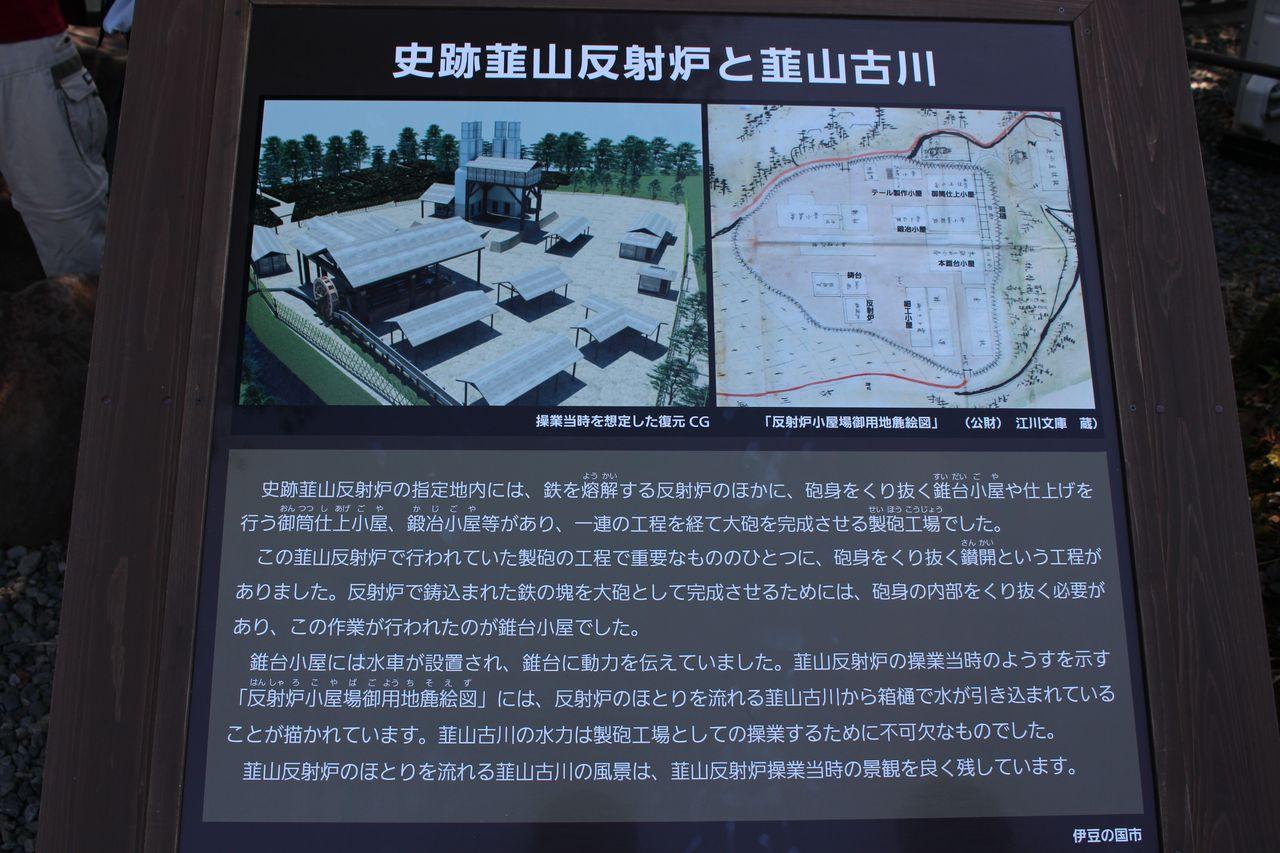 韮山反射炉-10