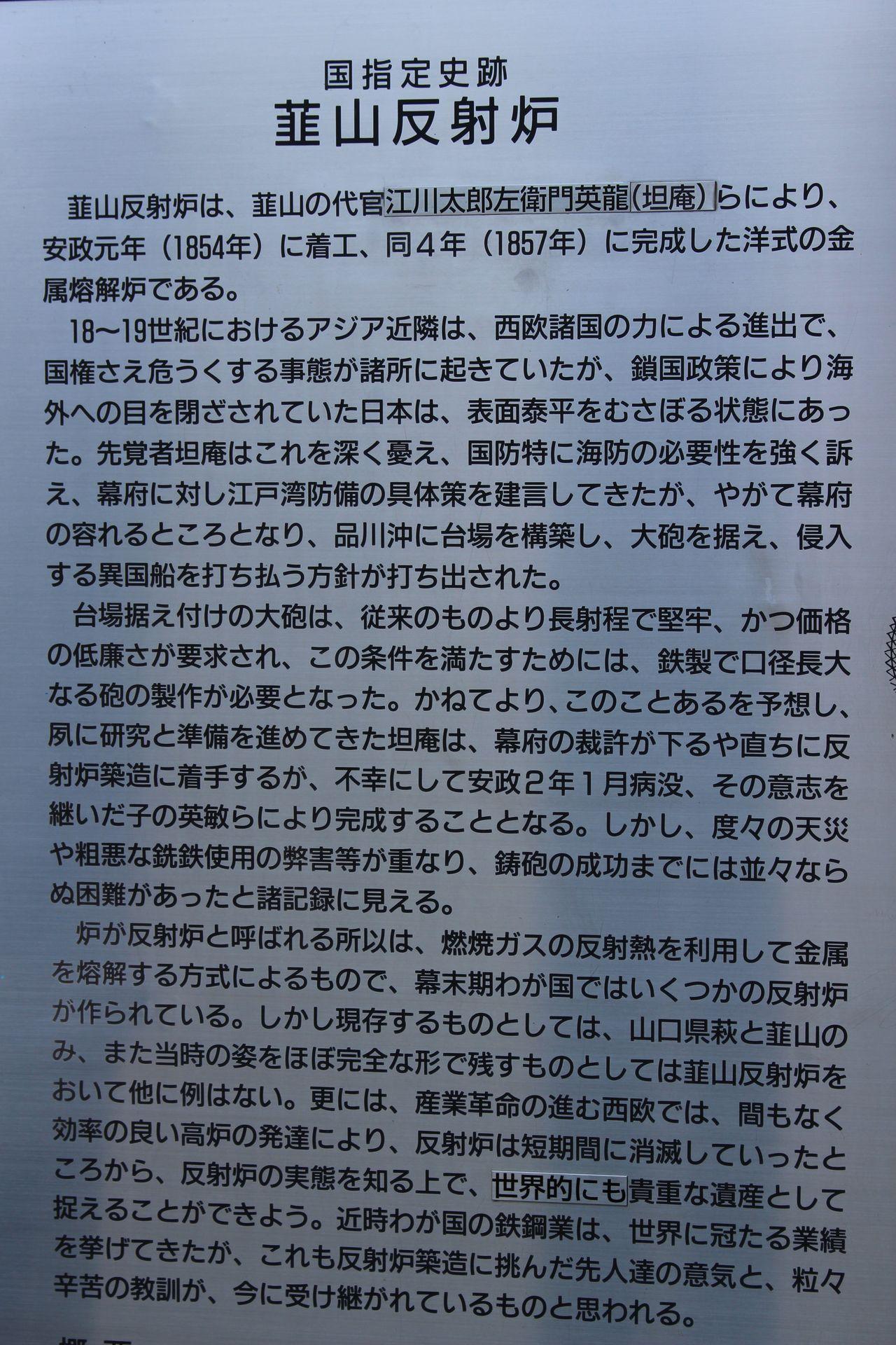 韮山反射炉-8