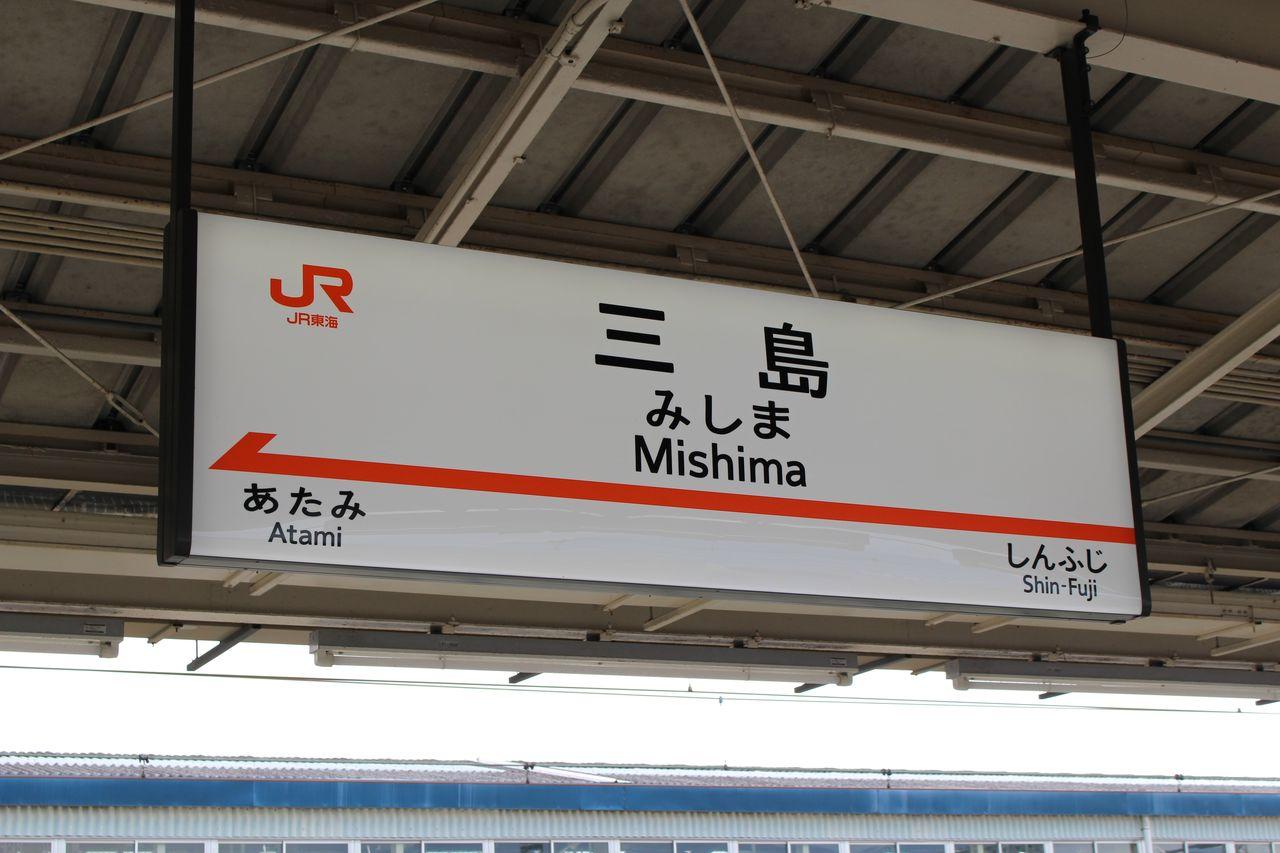 JR三島駅2015秋