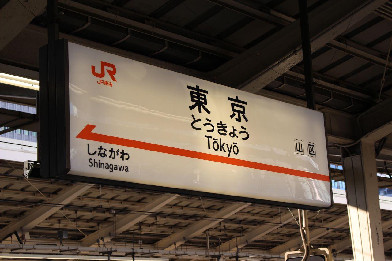 JR東京駅2015秋