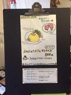 めしこカフェ201510月