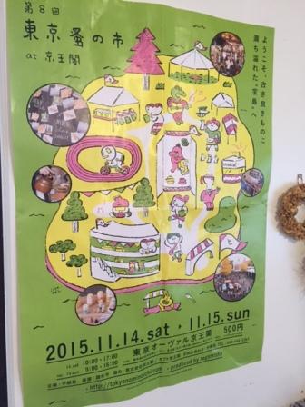 2015東京蚤の市冬