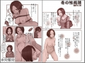 母の性処理