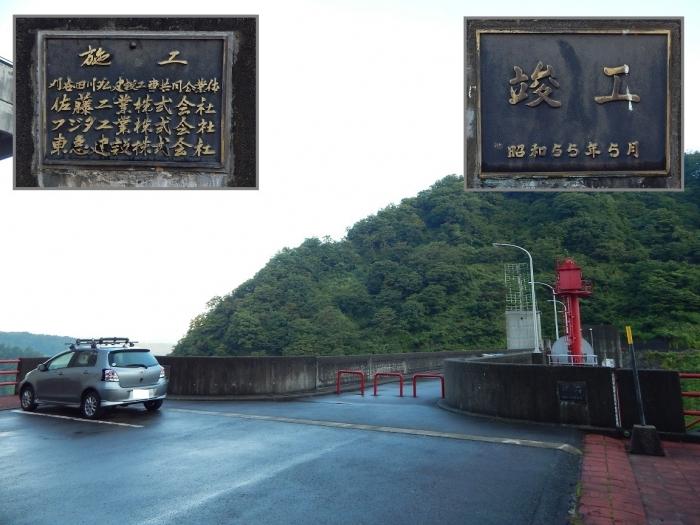 DSCN6613刈谷田川ダム