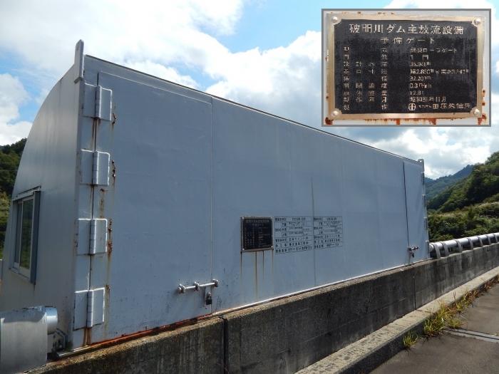 DSCN6716破間川ダム