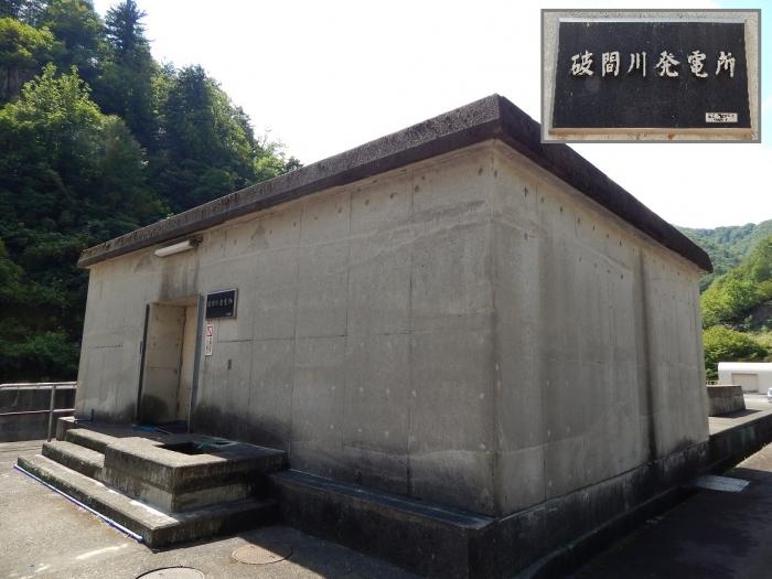 DSCN6737破間川ダム