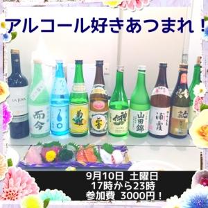アルコール好きあつまれ!