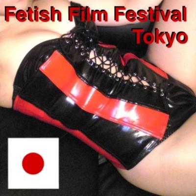 FetishFilmFestivalTokyo