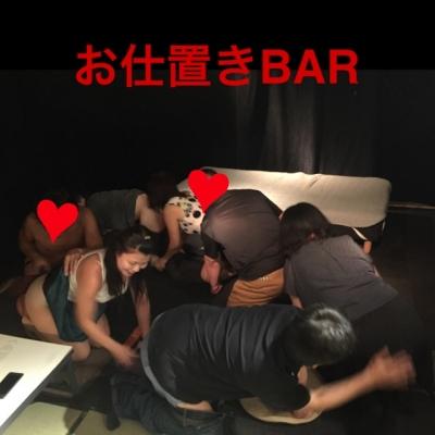 お仕置きBAR2016092705