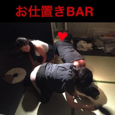 お仕置きBAR2016092710