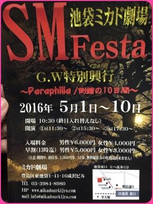 SMFesta2016050801