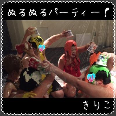 ぬるぬるパーティー2016051401