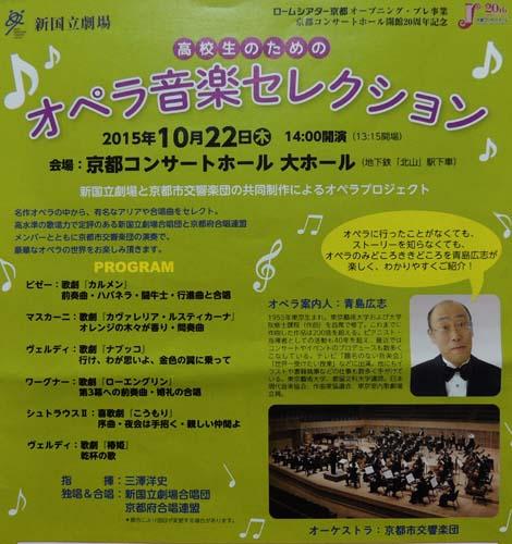 オペラ音楽セレクション