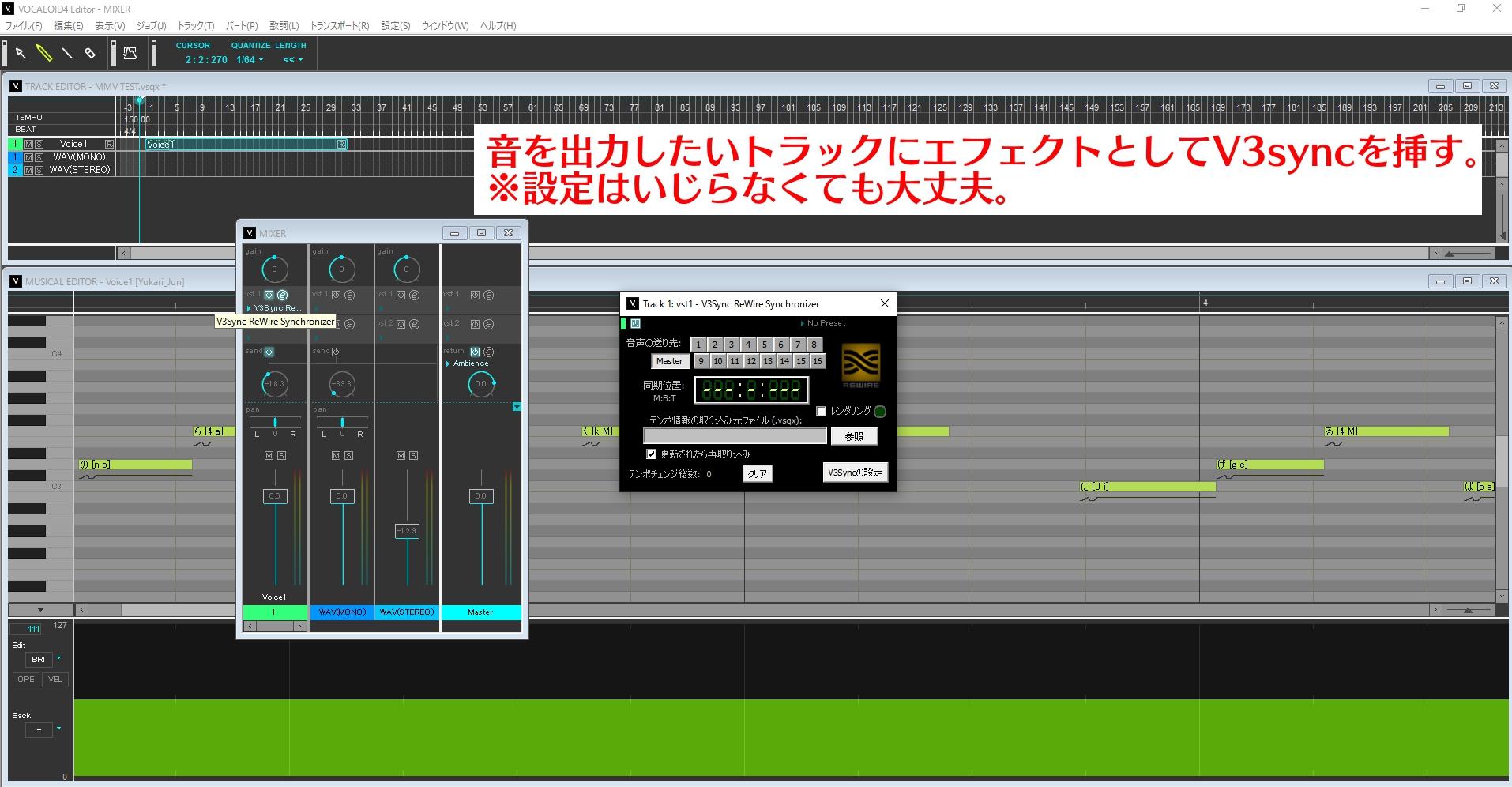 V3sync 画面