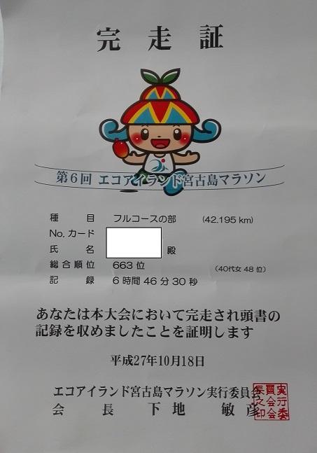 IMG_20151018_173438.jpg