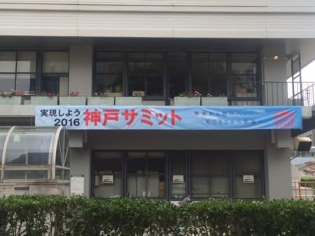20150104神戸サミット誘致