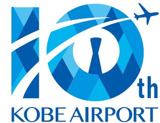 20160320神戸空港ロゴ