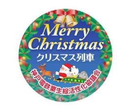 20161126神戸電鉄がクリスマス列車