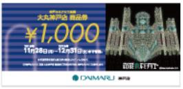 20161126商品券イメージ