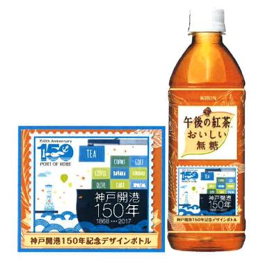20161129午後の紅茶神戸開港150年