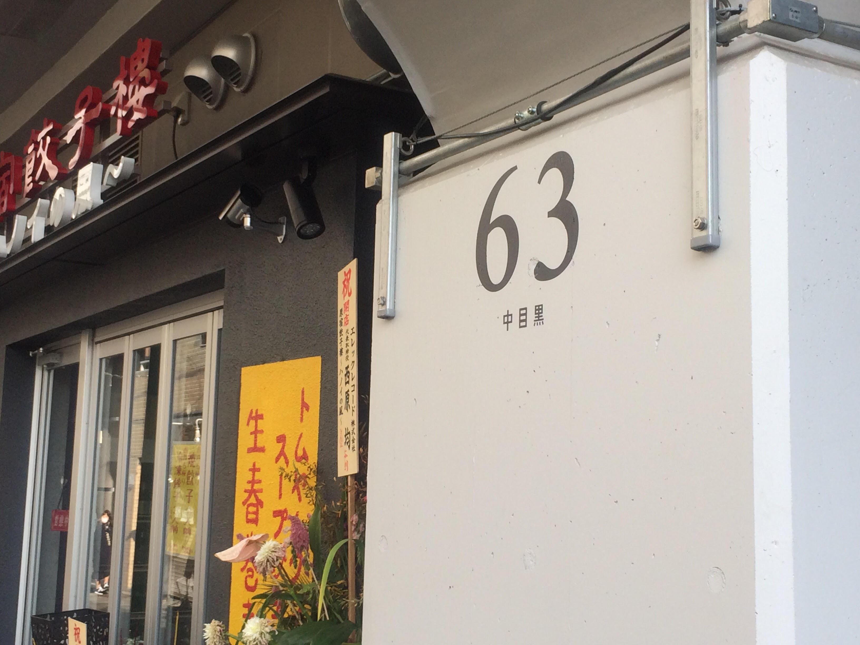 20161204中目黒高架下-2