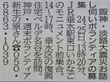神戸新聞「掲示板」 20151022 神戸・週末ボランティア 新生 復興住宅訪問活動のご案内 まだまだやります。「息の長い支援」は神戸から