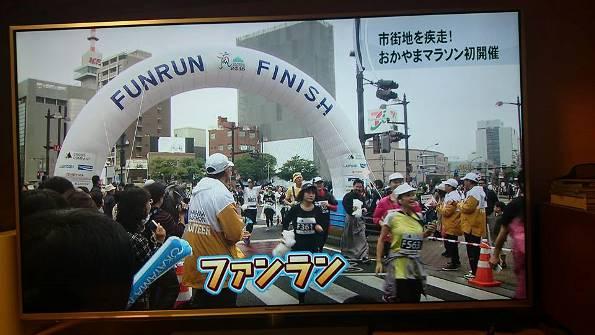 おかやまマラソンファンラン