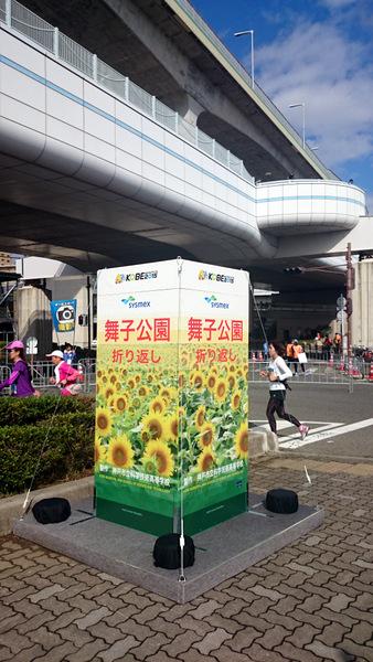神戸マラソン15.11.15⑦
