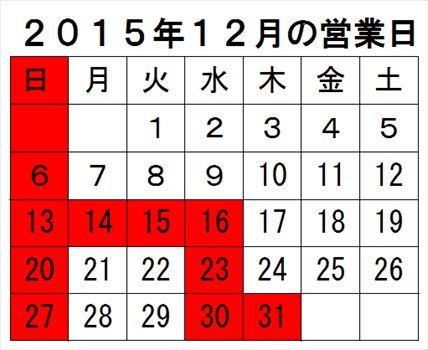 12月_R