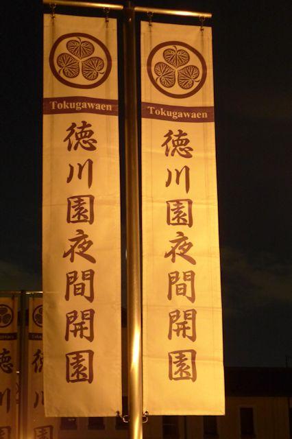 B20151127P_徳川園紅葉A_P1090989