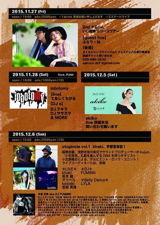 12/6@羊屋OCTOMA(STAFF)