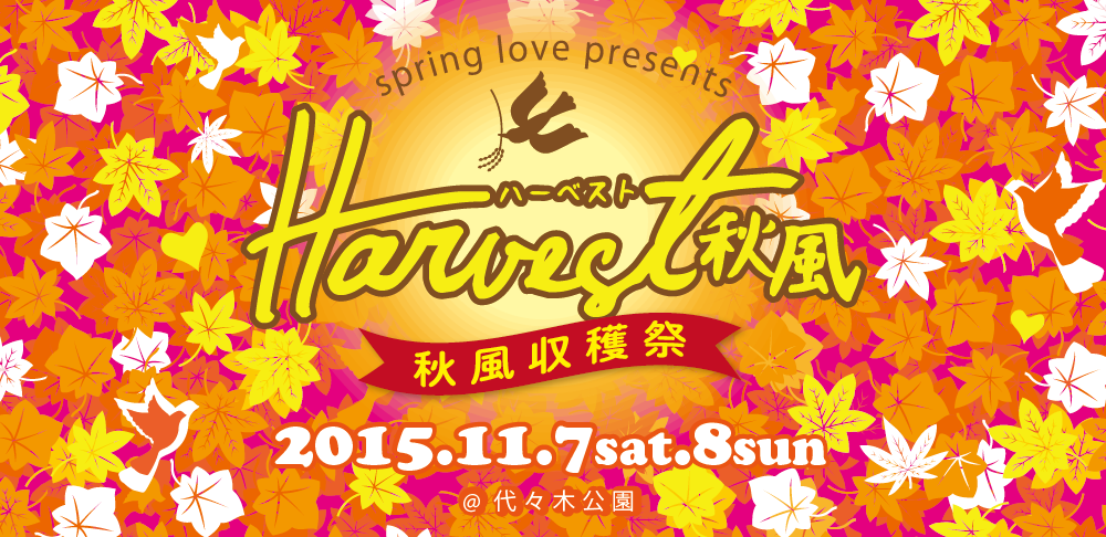 Harvest秋風2015