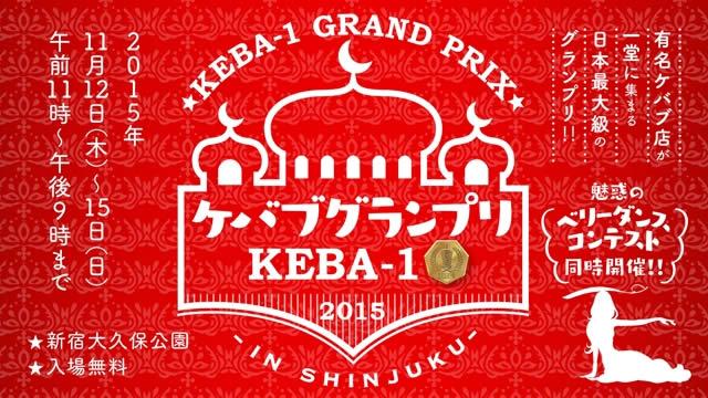 ケバブグランプリ2015