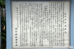 館氷川神社(志木市柏町)7