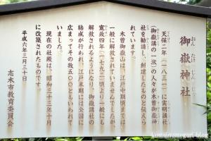御嶽神社(志木市本町)5