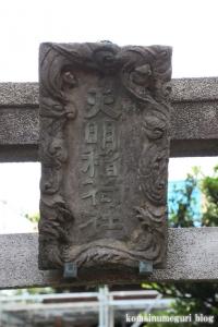天明稲荷社(志木市本町)15