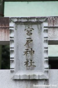 宮戸神社(志木市本町)3