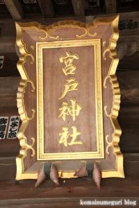 宮戸神社(志木市本町)15