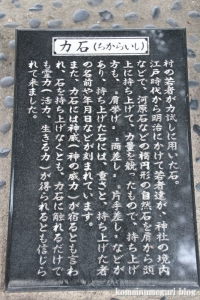 宮戸神社(志木市本町)33