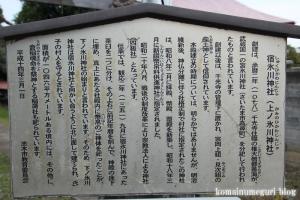 上ノ氷川神社(志木市上宗岡)21