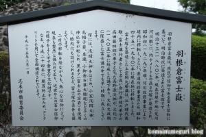 羽倉浅間神社(志木市上宗岡)15