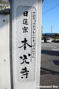 本光稲荷(市川市大野町)7
