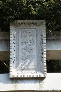 駒形大神宮(市川市大野町)4